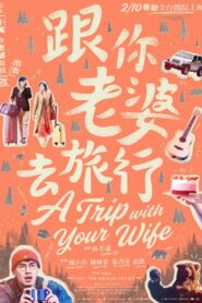 A Trip With Your Wife 2021