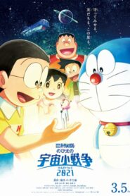 Doraemon the Movie 2021: Nobita's Space War (Little Star Wars) 2021