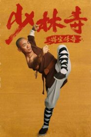 The Legend of Shaolin Temple 2021