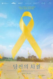 Yellow Ribbon 2021